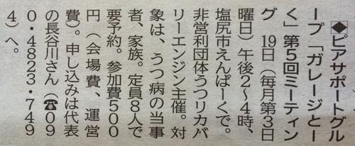 市民タイムス2014年1月16日