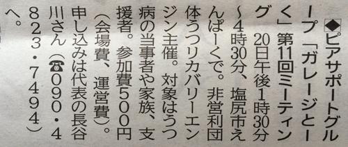 市民タイムス2014年7月17日