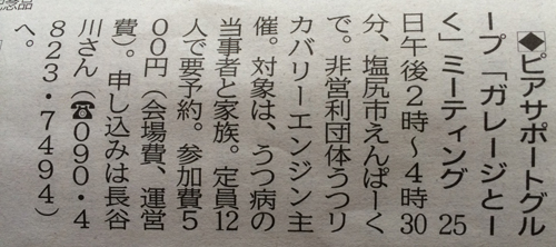 市民タイムス2014年5月17日