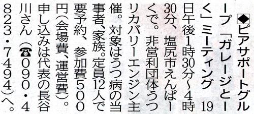「市民タイムス」2014年10月17日