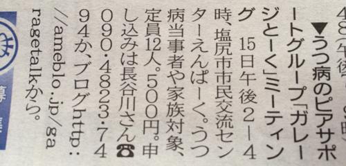 松本平タウン情報2013年12月10日