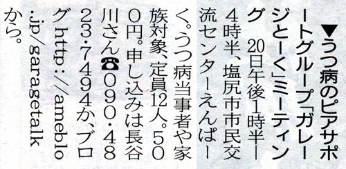 「松本平タウン情報」2014年7月10日