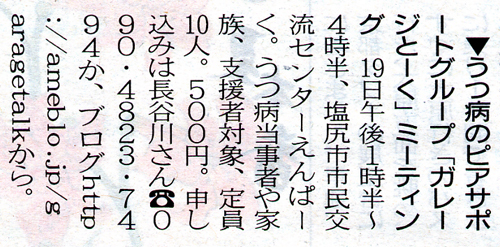 タウン情報2015年7月14日