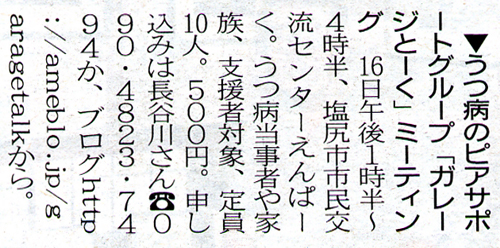 タウン情報2015年8月8日