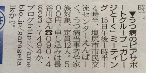 「松本平タウン情報」2014年6月7日