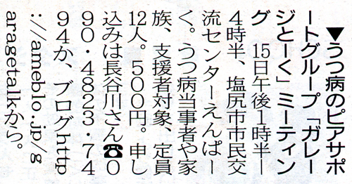 「松本平タウン情報」2015年3月7日
