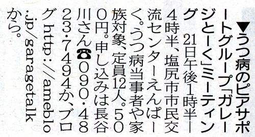 「松本平タウン情報」2014年9月13日