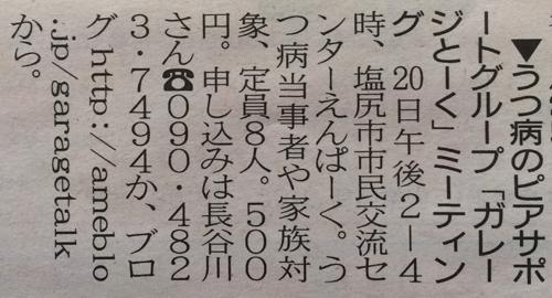 松本平タウン情報2014年4月12日