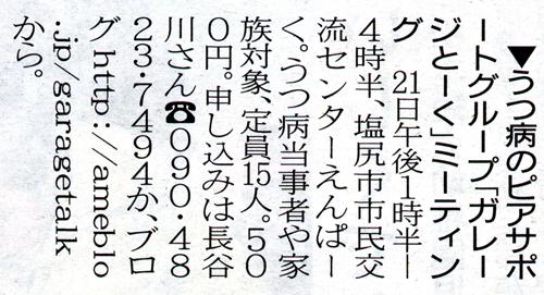 「松本平タウン情報」2014年12月16日