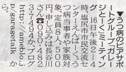 「松本平タウン情報」2014年2月8日