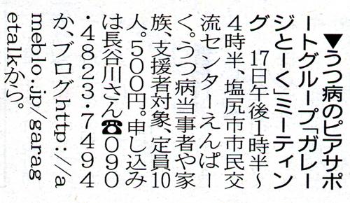 「タウン情報」2015年5月12日