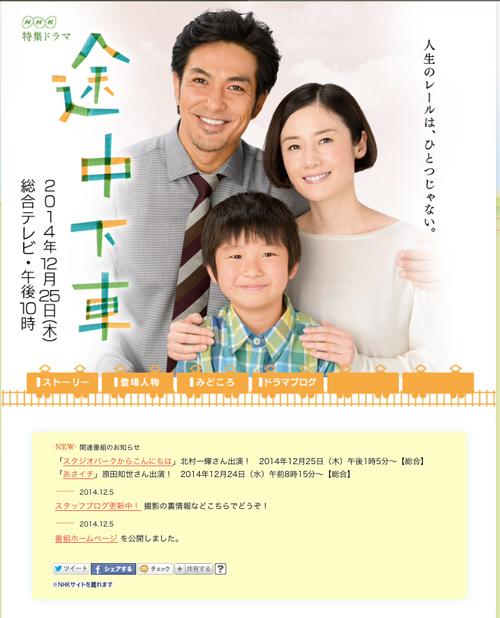 NHK『途中下車』
