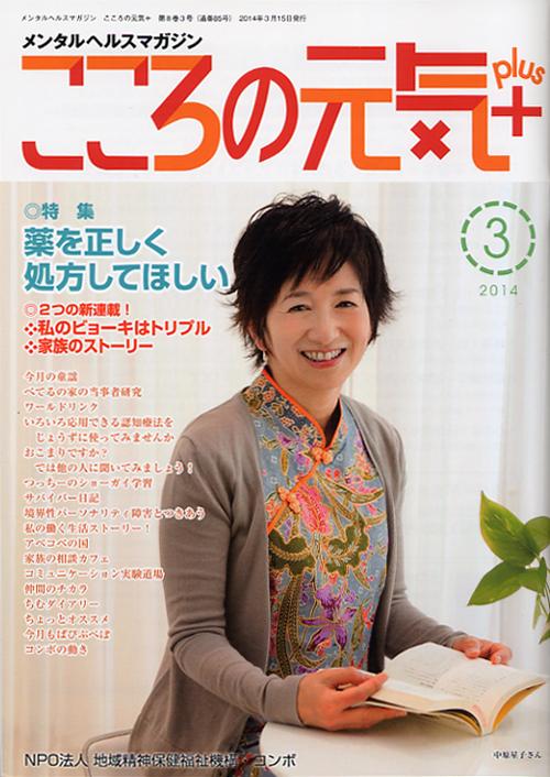 『こころの元気+』2014年3月号
