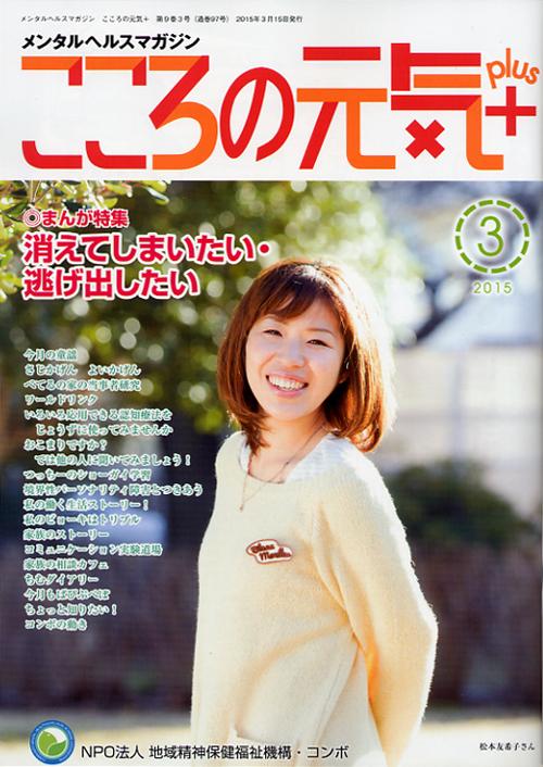 『こころの元気+』2015年3月号(第97号)
