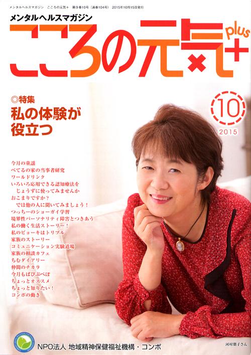『こころの元気+』2015年10月号
