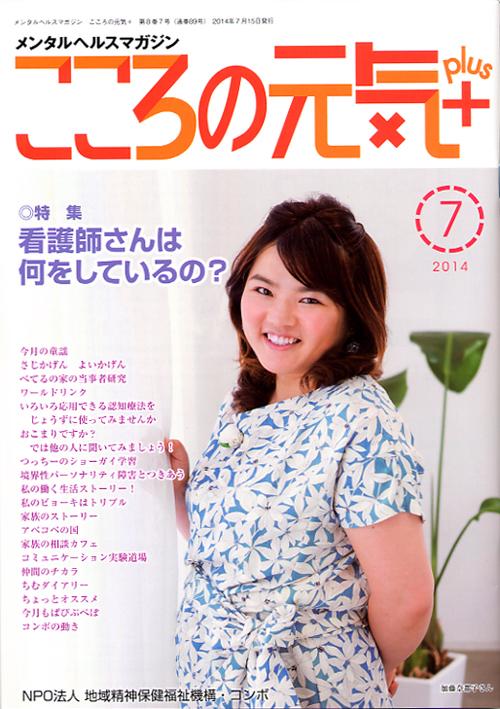 『こころの元気+』2014年7月号