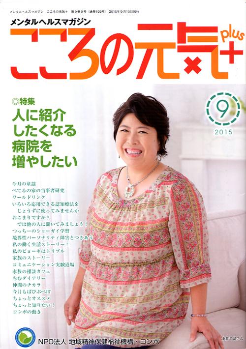 『こころの元気+』2015年9月号