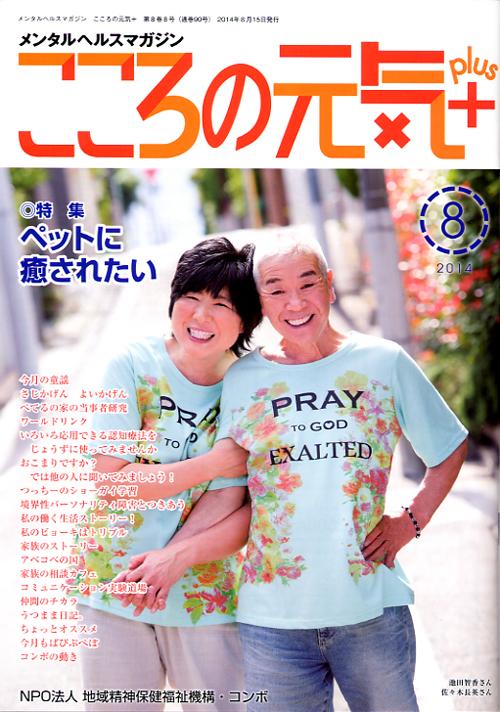 『こころの元気+』2014年8月号