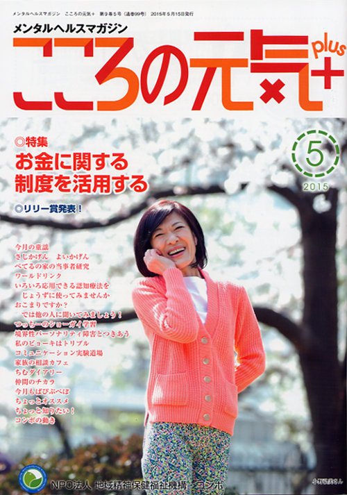 『こころの元気+』2015年5月号