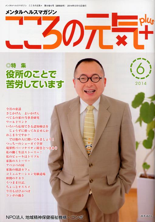 『こころの元気+』2014年6月号