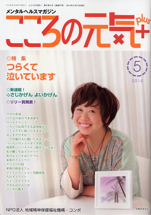 『こころの元気+』2014年5月号