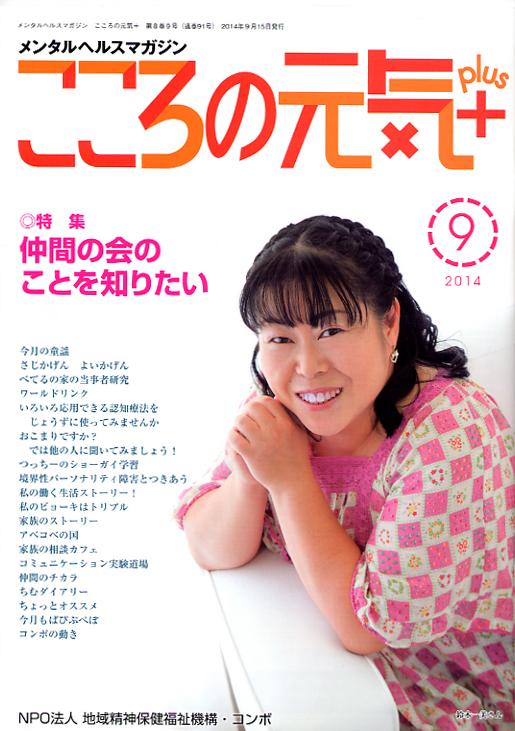 『こころの元気+』2014年9月号