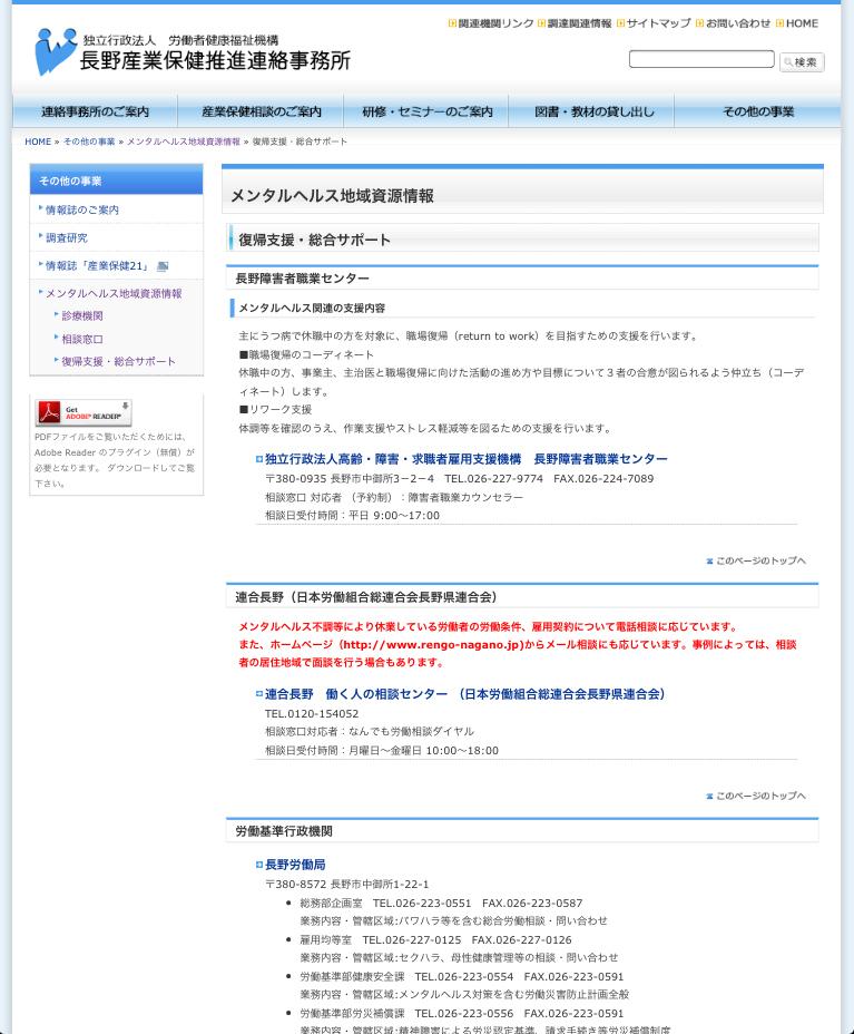 長野産業保健推進連絡事務所
