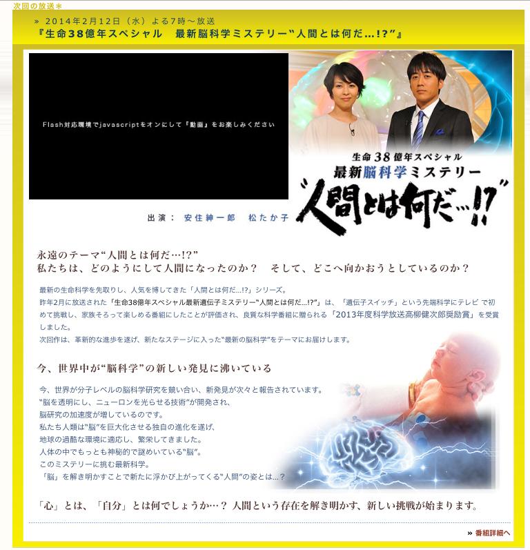 「最新脳科学ミステリー」