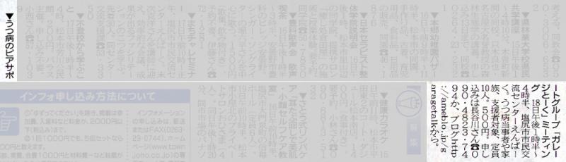 「松本平タウン情報」2015年10月10日