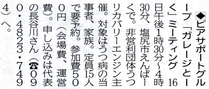 「市民タイムス」2014年11月12日