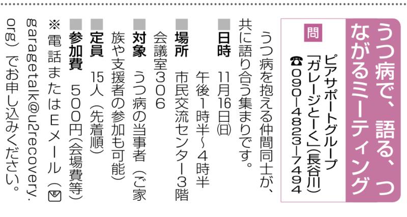 「広報しおじり」平成26年11月1日号
