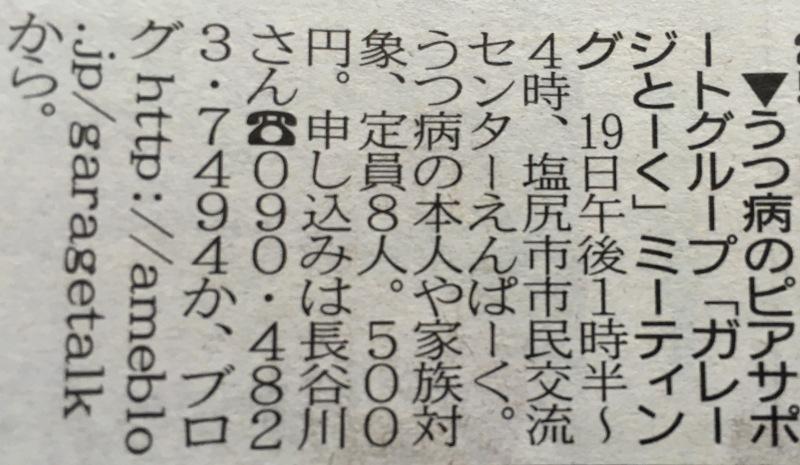 「松本平タウン情報」(2016/6/11)